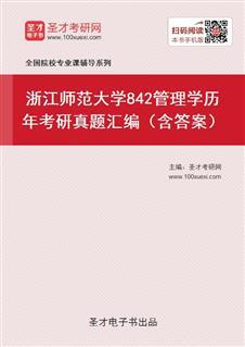 浙江师范大学《842管理学》历年考研真题汇编(含答案)