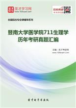 暨南大学医学院711生理学历年考研真题汇编