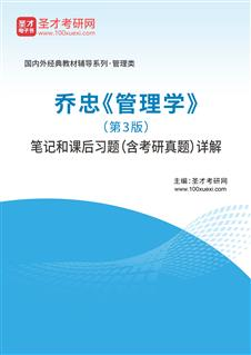 乔忠《管理学》(第3版)笔记和课后习题(含考研真题)详解