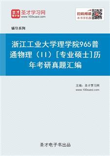 浙江工业大学理学院965普通物理(II)[专业硕士]历年考研真题汇编
