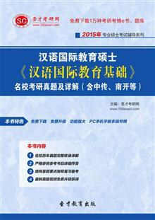 汉语国际教育硕士《汉语国际教育基础》名校考研真题及详解(含中传、南开等)