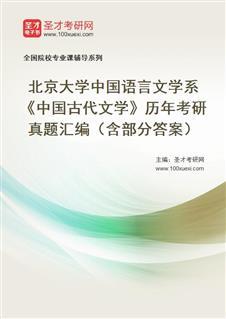 北京大学中国语言文学系《中国古代文学》历年考研真题汇编(含部分答案)