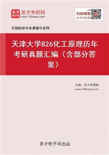 天津大学《826化工原理》历年考研真题汇编(含部分答案)