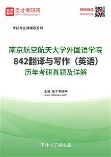 南京航空航天大学外国语学院《842翻译与写作(英语)》历年考研真题及详解
