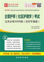 2017年主管护师(社区护理学)考试过关必做3000题(含历年真题)