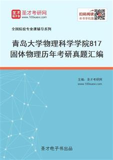 青岛大学物理科学学院817固体物理历年考研真题汇编