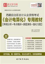 西藏自治区会计从业资格考试《会计电算化》专用教材【考纲分析+考点精讲+真题演练+强化习题】