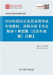 2020年四川公务员录用考试专项教材:资料分析【考点精讲+典型题(含历年真题)详解】