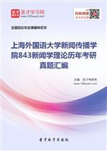 上海外国语大学新闻传播学院843新闻学理论历年考研真题汇编