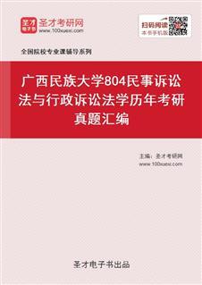 广西民族大学804民事诉讼法与行政诉讼法学历年考研真题汇编