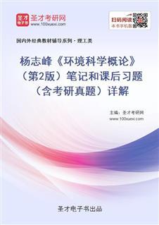 杨志峰《环境科学概论》(第2版)笔记和课后习题(含考研真题)详解
