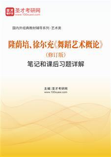 隆荫培、徐尔充《舞蹈艺术概论》(修订版)笔记和课后习题详解