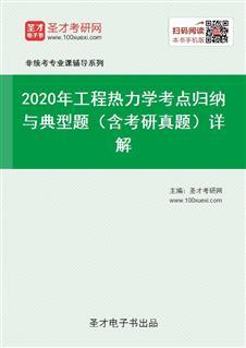 2021年工程热力学考点归纳与典型题(含考研真题)详解