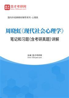 周晓虹《现代社会心理学》笔记和习题(含考研真题)详解