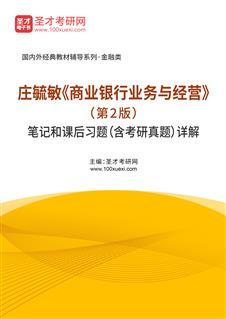 庄毓敏《商业银行业务与经营》(第2版)笔记和课后习题(含考研真题)详解