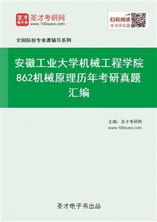 安徽工业大学机械工程学院《862机械原理》历年考研真题汇编