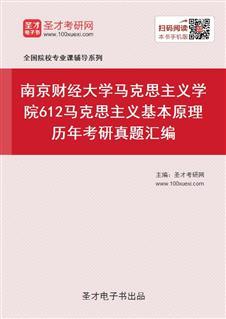南京财经大学马克思主义学院《612马克思主义基本原理》历年考研真题汇编