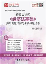 2017年初级会计师《经济法基础》历年真题详解与考前押题试卷