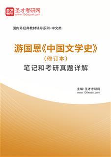 游国恩《中国文学史》(修订本)笔记和考研真题详解