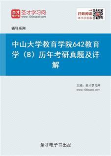 中山大学教育学院《642教育学(B)》历年考研真题及详解