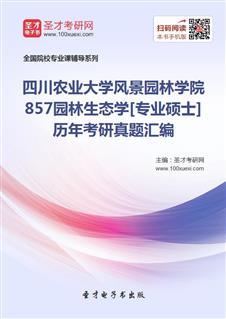 四川农业大学风景园林学院《857园林生态学》[专业硕士]历年考研真题汇编