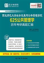 西北师范大学社会发展与公共管理学院《625公共管理学》历年考研真题汇编