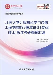 江苏大学计算机科学与通信工程学院《885程序设计》[专业硕士]历年考研真题汇编