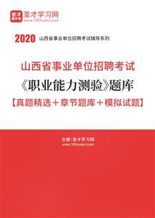 2020年山西省事业单位招聘考试《职业能力测验》题库【真题精选+章节题库+模拟试题】