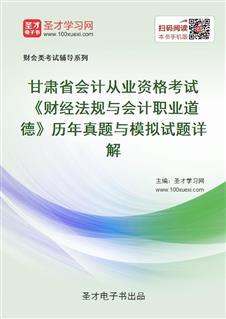 甘肃省会计从业资格考试《财经法规与会计职业道德》历年真题与模拟试题详解