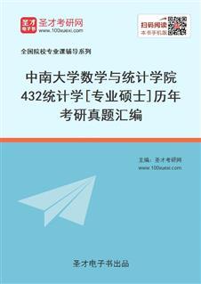 中南大学数学与统计学院《432统计学》[专业硕士]历年考研真题汇编