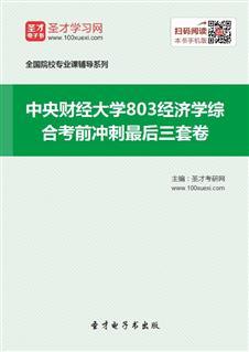 2021年中央财经大学803经济学综合考前冲刺最后三套卷
