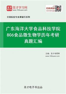 广东海洋大学食品科技学院《806食品微生物学》历年考研真题汇编