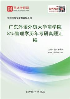 广东外语外贸大学商学院《815管理学》历年考研真题汇编
