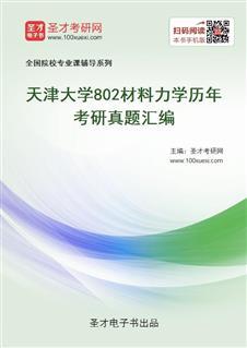 天津大学《802材料力学》历年考研真题汇编