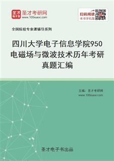 四川大学电子信息学院《950电磁场与微波技术》历年考研真题汇编