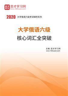 2020年大学俄语六级核心词汇全突破
