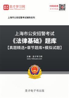 上海市公安招警考试《法律基础》题库【真题精选+章节题库+模拟试题】