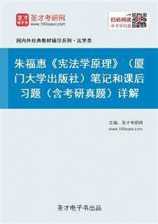 朱福惠《宪法学原理》(厦门大学出版社)笔记和课后习题(含考研真题)详解