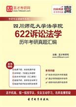 四川师范大学法学院622诉讼法学历年考研真题汇编
