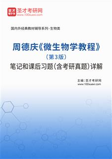 周德庆《微生物学教程》(第3版)笔记和课后习题(含考研真题)详解