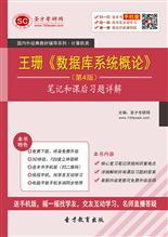 王珊《数据库系统概论》(第4版)笔记和课后习题详解