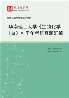 华南理工大学食品科学与工程学院874生物化学(自)历年考研真题汇编