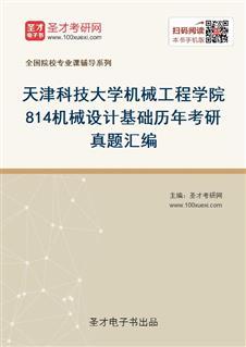 天津科技大学机械工程学院《814机械设计基础》历年考研真题汇编