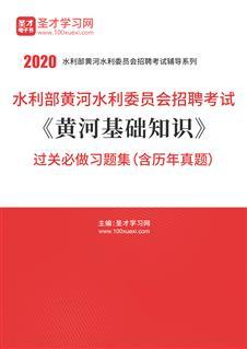 2020年水利部黄河水利委员会招聘考试《黄河基础知识》过关必做习题集(含历年真题)