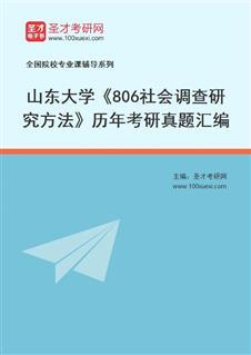 山东大学《806社会调查研究方法》历年考研真题汇编