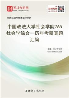 中国政法大学社会学院《765社会学综合一》历年考研真题汇编