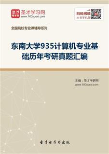 东南大学《935计算机专业基础》历年考研真题汇编