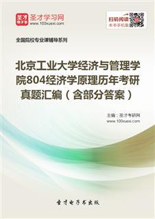 北京工业大学经济与管理学院《804经济学原理》历年考研真题汇编(含部分答案)