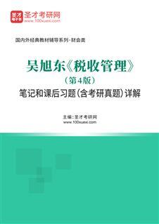 吴旭东《税收管理》(第4版)笔记和课后习题(含考研真题)详解