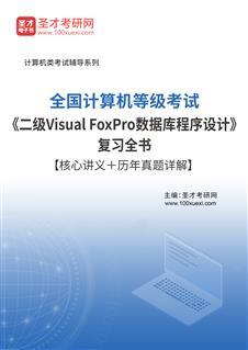 2020年9月全国计算机等级考试《二级Visual FoxPro数据库程序设计》复习全书【核心讲义+历年真题详解】